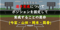 【プロ野球】ポジションを固定して育成することの是非【ファーム】