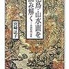 『花鳥・山水画を読み解く 中国絵画の意味』