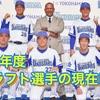【横浜DeNA】2018年ドラフト選手の現在は?結果と評価【ベイスターズ】
