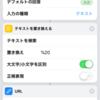 iOS12 ショートカットアプリでノイズレスサーチできるようにする