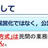 「日本の水道をどうする!? 民営化か公営の再生か」を読む(2)