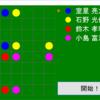 4 色オセロ対決 again - 仙台 IT 文化祭 2017