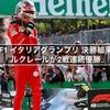 F1 イタリアグランプリ 決勝結果 ルクレールが2戦連続優勝