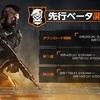 PS4版BO4ベータの参加方法が発表されました