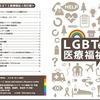 同僚に「LGBTと医療福祉」の冊子を渡したらちょっと反応に困られた話