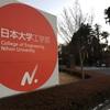 学食巡り 223食目 日本大学 工学部