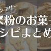 【グルテンフリー】米粉を使ったお菓子のレシピまとめ!