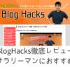 【BlogHacksレビュー】「書き方が分からない」を即解決できるブログ講座だった