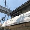 【らーめん】麺や ほい (蛍池)