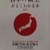 日本の領土がよくわかる本
