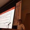 静岡県社会保険労務士会浜松支部の講演会として「対人関係に活かすアドラー心理学」を開きました。