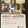 アンドレアス・シュライヒャー著『教育のワールドクラス 21世紀の学校システムをつくる』を読みました。