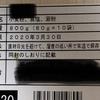 元食品会社社員が見た「食品表示の世界」①食品表示って?