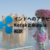 Ripple, コタック・マヒンドラ銀行と共にインドへアクセスしやすく 和訳