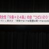 9日県女性9条と24条の会つどいに300人以上が参加。