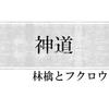 神道について調べてみた