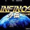 王道シューティング!ALIENWAREZONEで俺のコラム「【Steamジャケ買い1本勝負 第48回】 『INFINOS外伝』」が公開されたぜ!