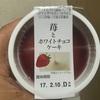 アンデイコ 苺とホワイトチョコケーキ 食べてみました