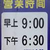 201801台南旅行記その10:穎川水餃、伝統飯糰特製蛋餅専売店、連得堂餅家、321巷芸術聚落