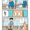 【犬漫画】足の間に入るブームなの?