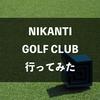 プロモーション中のNIKANTI GOLF CLUB(ニカンティゴルフクラブ) レストランはビュッフェ形式が無くなりオーダー式に。