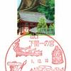【風景印】下関一の宮郵便局