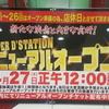 Dステーション座間店 4月27日リニューアルオープン