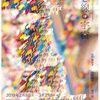 点と線の宇宙 石川美奈子/今村洋平/渡辺望