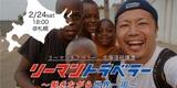 【緊急開催】2/24(土)夜、初の札幌講演!