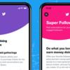 Twitterが収益化機能 スーパーフォロー、チケット制スペース 副業で稼げる?