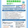 がんサバイバーシップ研究成果発表会