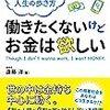 【ランキング】今週読まれた書評【2018/6/10-16】