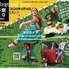 4月4日(土)インド祭2020豊橋 踊っちゃうよ!