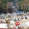 【開催のお知らせ】10月20日(金)八海山大崎口火渡大祭(動画あり)