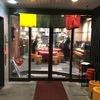 京都三条 ラーメン ずんどう屋 皆がちょこちょこススメるラーメンを食べてみた!こてつパパの率直な感想(^^)