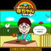 文化放送「おはよう寺ちゃん活動中」4月17日火曜コメンテーター出演: