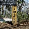 阪奈の境界、二上山(雄岳~雌岳)