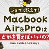 2018年買うべきMac book Air&Proのオススメをデザイナーが親身に語るよ!