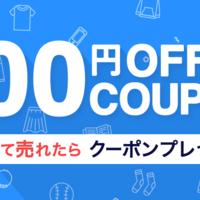 出品して売れたら100円OFFクーポンプレゼント!