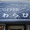 純喫茶 わらび、と、『喫茶遺産』。