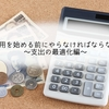 資産運用を始める前にやらなければならないこと~支出の最適化編~