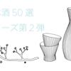 【第2弾】おすすめ日本酒50選を徹底解説!味の特徴は?どんなこだわりがあるの?