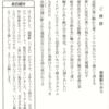 【短歌】「かばん」4月号