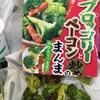 UHA味覚糖:sozaiまんま:ブロッコリーベーコン
