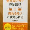 【書評】佐藤昌弘の『売れないモノの9割は売れるモノに買えられる』はアフィリエイト初心者が絶対読むべき本だった!
