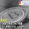 【仮想通貨】ビットコイン 処理システム変更めぐり分裂の可能性も