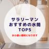 サラリーマンにおすすめの水筒TOP5【お小遣い節約になります】