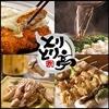 【オススメ5店】豊田市(愛知)にある串焼きが人気のお店