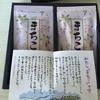 イハラケミカル工業(4989)から優待が到着:2000円相当の静岡名産品
