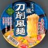 サッポロ一番 麺の至宝 とろみ塩 刀削風麺 89+税円